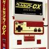 ゲームセンターCX DVD-BOX12がいよいよ12月18日発売決定!12月12日にはスペシャル生放送も!!