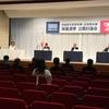 総裁選 青年局・女性局公開討論会