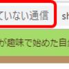 """はてなブログの""""HTTPS""""変換をやります!地道にリンク変えていきます(^^;"""