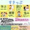 親子教室すきっぷ  2021年度Ⅰ期(4月~6月)募集中!火曜クラスを増設しました!