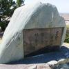 万葉歌碑を訪ねて(その741,742)―片男波公園・万葉の小路ならびに名手酒造駐車場―万葉集 巻七 一二一九、巻九 一六七二