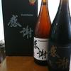 一升瓶に入った神奈川の地ビール サンクトガーレン つまみは茗荷竹のおひたし