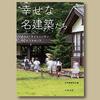#日本建築学会「幸せな名建築たち 住む人・支える人に学ぶ42のつきあい方」