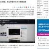 日経新聞の「ブラウザから再生した動画をキャプチャした動画の掲載」は許されるのか?