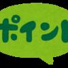 おすすめ【無料】ポイントサイト5選