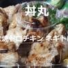 【丼丸(どんまる)⑬】おすすめメニュー 「炭火焼トロチキン ネギトロ丼」超うまい変化球丼!※YouTube動画あり
