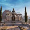 Assassin's Creed Odyssey(アサシンクリードオデッセイ)DLC第二弾「アトランティスの運命」:エピソード1「エリュシオンの大地」