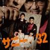 【映画】サニー32 〜コメディに社会問題風刺〜