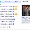 ピーナッツくんが単独取材された記事がYahooトップページのニュース記事欄に掲載される