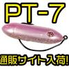 【D.O.A】ペンシルベイトのような形をしたソフトルアー「PT-7」国内通販サイト入荷!