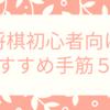 (将棋初級編)将棋にチャレンジ!①~初心者が将棋をはじめて最初に勉強すべきおすすめ手筋5選~