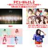 9/3新宿ネイキッドロフト「デビューはんとし2~新人アイドル30分インタビューしてみます~」お手伝いします。