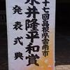 永井隆平和賞