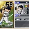【ファミスタエボリューション 】松井秀喜 選手データ 最終能力 金カード 虹カード 名球会 巨人 外野手