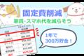【年間300万貯金】めっちゃ楽!固定費節約6つのコツ①