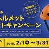 幼児用ヘルメットプレゼントキャンペーン!