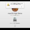 【Mac】macOS High Sierraをクリーンインストールしようとしたら「インストールの準備中にエラーが起きました。このアプリケーションをもう一度実行してください。」だってさ!