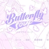Butterfly Soup - 人種、性別、性的嗜好に悩める女子と女子の野球と恋愛ビジュアルノベル(ネタバレなし)