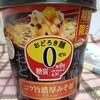 糖質0❗コク旨濃厚味噌麺🍜