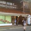 鶴見喫茶@福光酒造