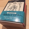 『クロコダイル路地』 皆川博子 / 自分に合わない本はどうするか?