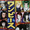 シネマ歌舞伎 ワンピースの感想
