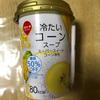 冷たいコーンスープ糖質50%オフと冷たい枝豆のスープ