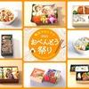 横浜高島屋の『おべんとう祭り』でいろいろなお弁当を見てきた!1番おいしいのはどれだ?