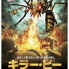 映画感想:「キラー・ビー 2013」(60点/モンスター)