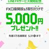 【LINE FX】1取引で5000円プレゼントキャンペーンです。