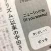 きっとまた語り継がれる中田ヤスタカ氏の想い