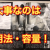 【質問箱】首都大学東京、またも不祥事?どんな手技も用法・用量次第です。2019/11/26