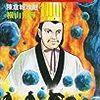 三国志 54 /横山光輝