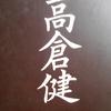 """大ブレイク直前の高倉健が主演した""""いれずみ突撃隊""""(1964年)"""