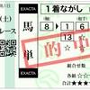 6月5日のレース結果と反省!