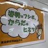 姿勢のフシギを渋谷区恵比寿でお届けします。