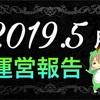 【2019年5月】ブログ運営報告(15ヶ月)分析&まとめ