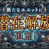 【幻獣契約クリプトラクト】潜在開放2/26