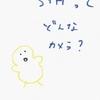 すみずんと謎の黄色いふさふさ② SH1編