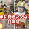 《大阪のオススメ3店舗》たまの休みには甘味処に行きたい