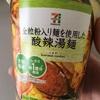 カップラーメン セブンイレブン 酸辣湯麺 を食べました
