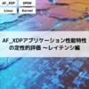 AF_XDPアプリケーション性能特性の定性的評価 〜レイテンシ編