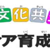 多文化共生のためのボランティア育成フォーラム ~外国人生活相談研修会 パート1~ 12月15日開催!