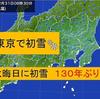 東京で大晦日に初雪が降るのは130年振り!!1月予報では向こう1カ月は北日本を除き寒くなりそう!