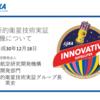 革新的衛星技術実証1号機 小型実証衛星1号機(RAPIS-1)の報道機関向け説明会