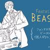 【出遅れ承知で】ファンタスティック・ビースト2の個人的な見所を語る!