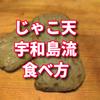 じゃこ天はこう食べろ!宇和島県民が教える通な食べ方!