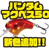 【シマノ】コンパクトストロングクランク「バンタム マクベス50」に新色追加!