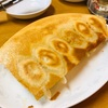 【グルメ】蒲田で美味しい羽根付き餃子 御三家を食べ比べ(歓迎、你好、金春本館)