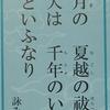 おっさん「夏越の大祓い」に参加!!6月30日